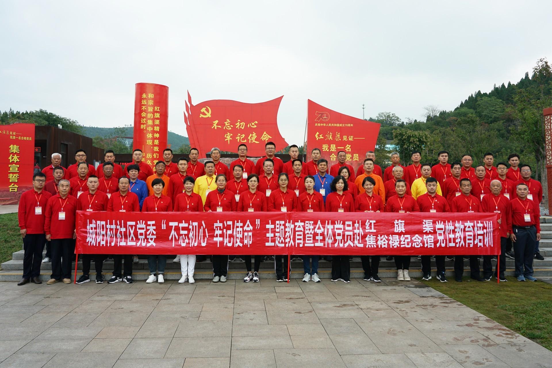 城阳村社区全体党员赴河南省红旗渠、焦裕禄纪念馆党性教育培训圆满结束
