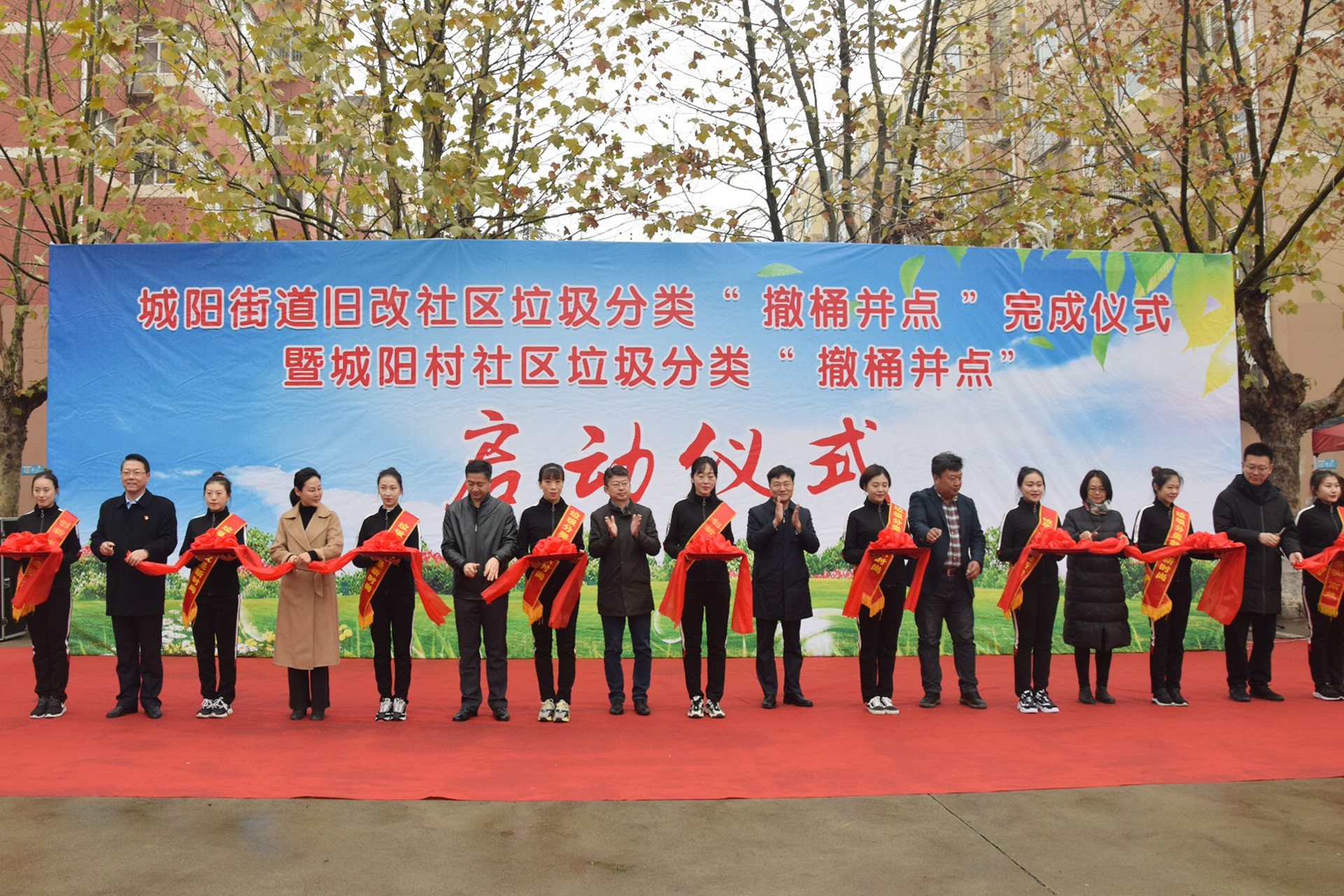 """城阳村社区举行垃圾分类""""撤桶并点""""启动仪式"""