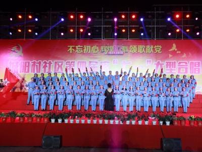 """不忘初心 颂歌献党——城阳村社区第四届庆""""七一""""大型合唱比赛圆满结束"""