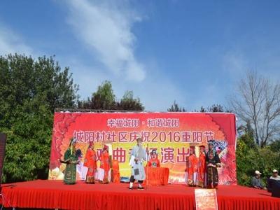 幸福城阳 和谐城阳--城阳村社区庆祝2016重阳节戏曲专场演出