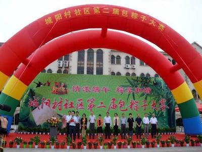 情浓端午 粽享和谐——城阳村社区第二届包粽子大赛圆满成功