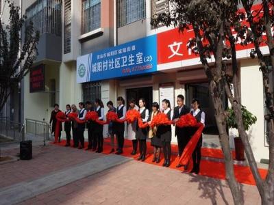 城阳村社区第二处集体卫生室正式启用