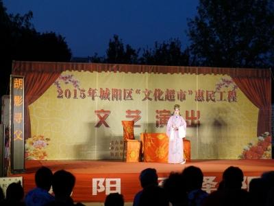 """2015年城阳区""""文化超市""""惠民工程文艺演出走进社区西樱花居民小区"""