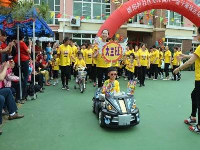 城阳村社区幼儿园2015年度六一国际儿童节亲子运动会