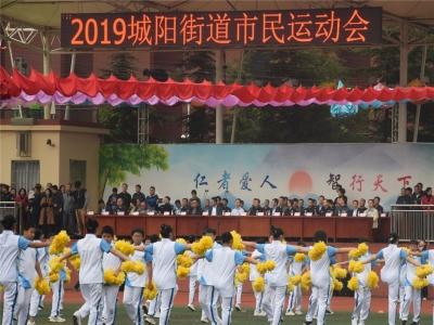 城阳村社区荣获2019城阳街道市民运动会社区组第一名、体育道德风尚奖及优秀组织奖