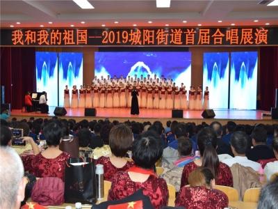 """祝贺社区荣获""""我和我的祖国——2019城阳街道首届合唱展演""""最佳组织奖"""