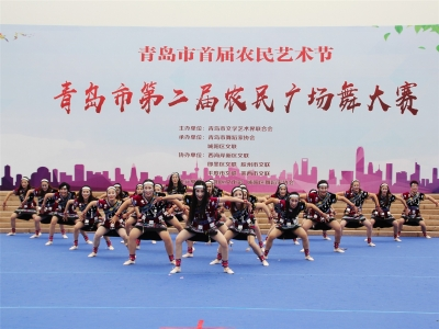 祝贺社区原创舞蹈《阿佤山寨》荣获青岛市首届农民艺术节暨青岛市第二届农民广场舞大赛第一名