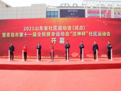 2021山东省社区运动会(试点)暨青岛市第十一届全民健身运动会首届社区运动会在城阳村社区盛大开幕