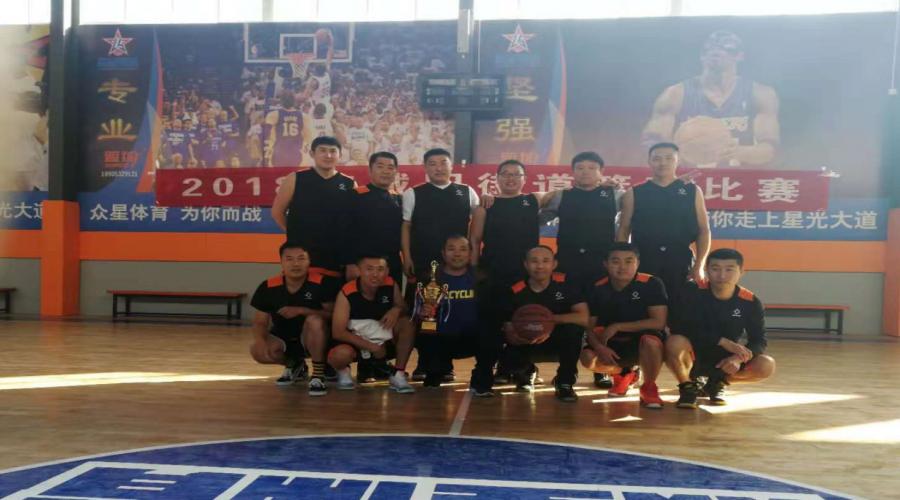 祝贺社区荣获2018年城阳街道篮球比赛冠军