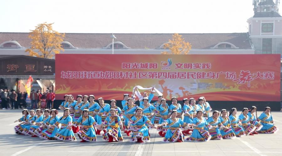 阳光城阳 文明实践 城阳村社区第四届居民健身广场舞大赛圆满成功