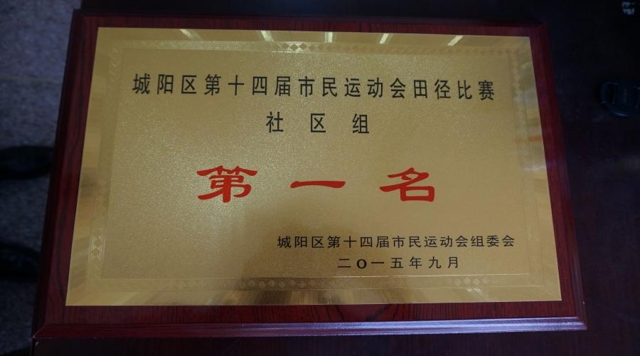 热烈祝贺社区荣获城阳区第十四届市民运动会第一名